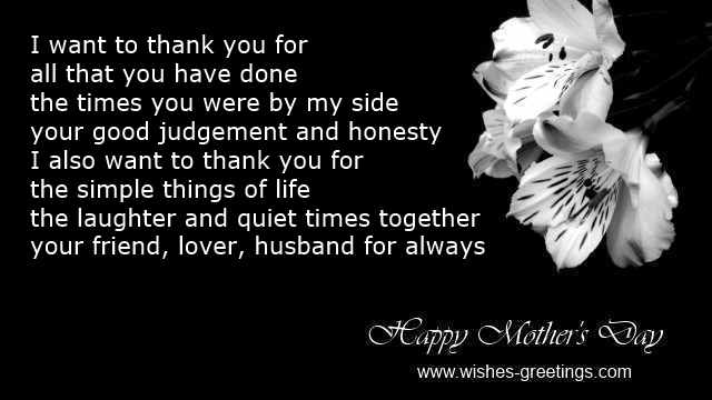 Mother's Day Quotes From Husband